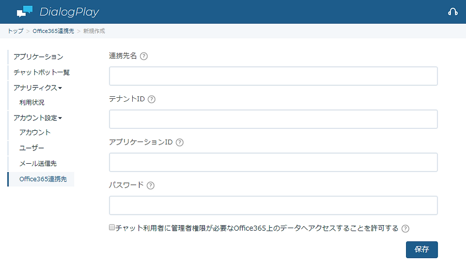 Office365連携設定画面.PNG