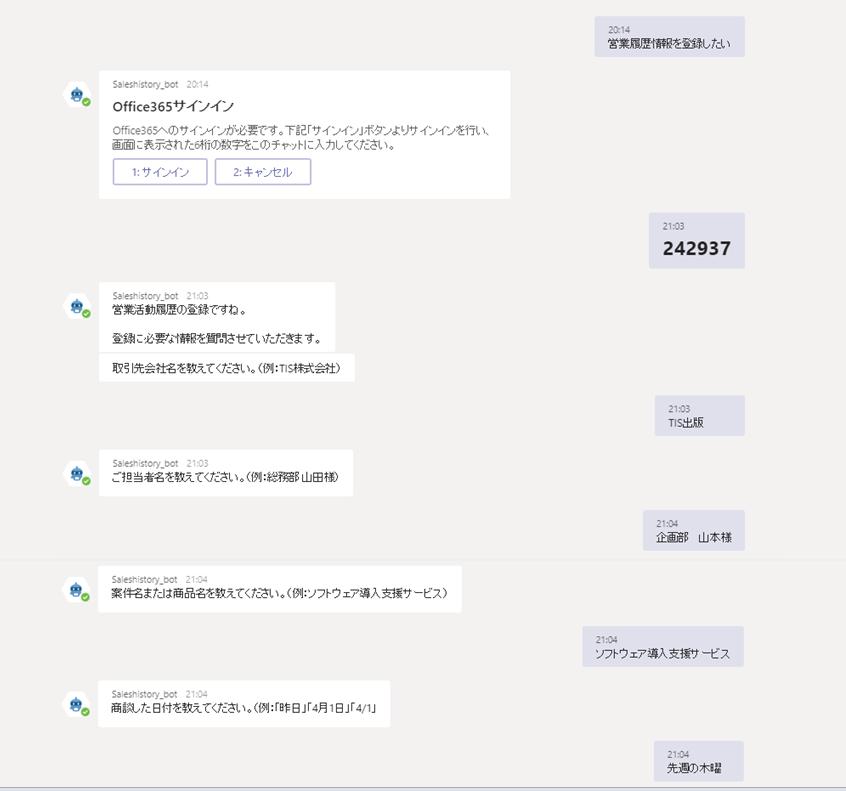 営業活動履歴_1.PNG
