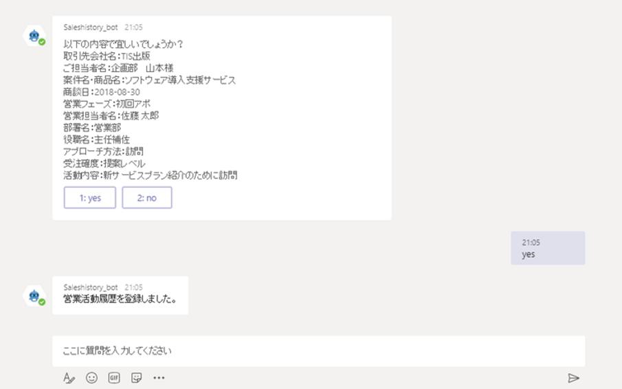 営業活動履歴_3.PNG