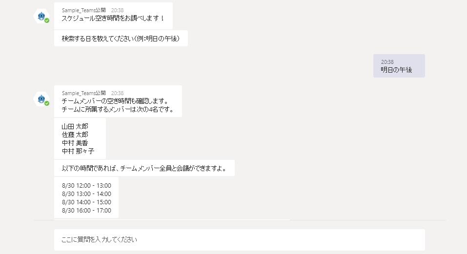 スケジュール確認(チームメンバー).png