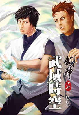 殷培基《武神少年——武域時空》