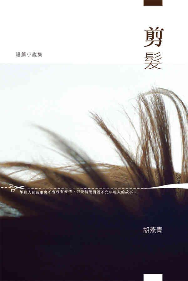 胡燕青《剪髮》