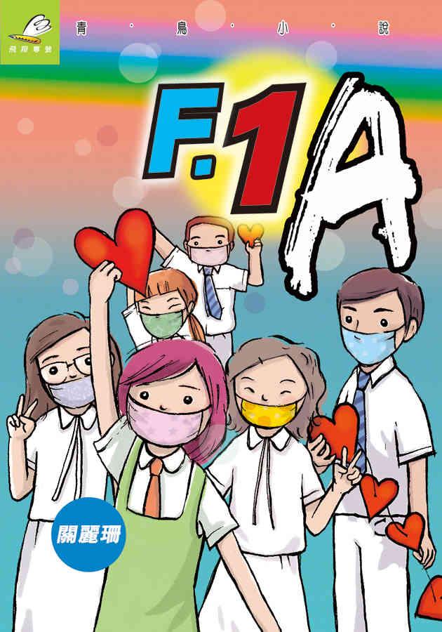 關麗珊《F.1A》