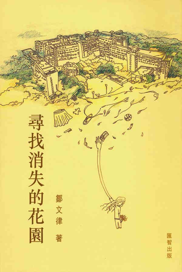 鄒文律《尋找消失的花園》