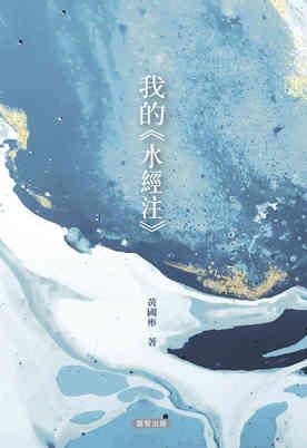 黃國彬《我的水經注》