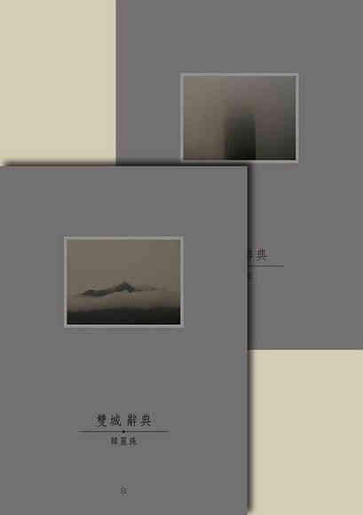 韓麗珠、謝曉虹《雙城辭典》