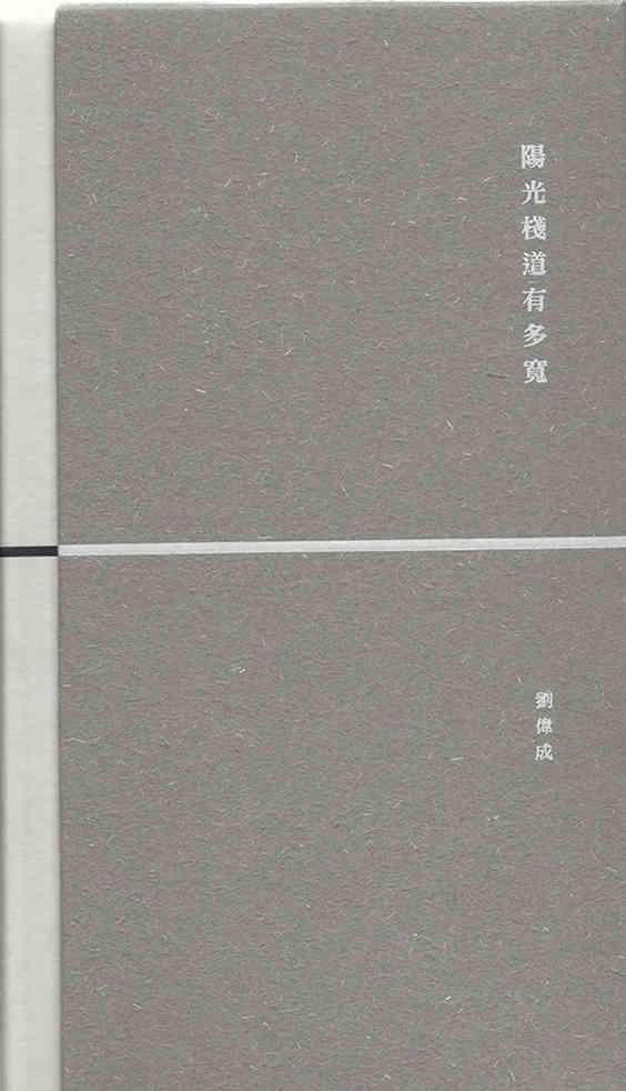 劉偉成《陽光棧道有多寬》