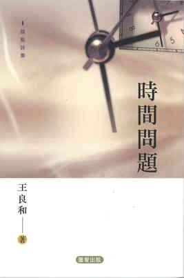 王良和《時間問題》
