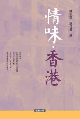 陳志堅、殷培基(編)《情味香港》