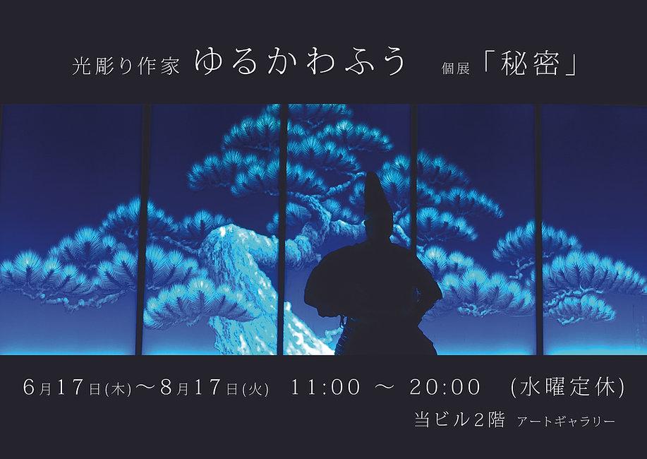 YurukawaFu_poster_s.jpg