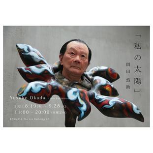 岡田悠助 個展「私の太陽」