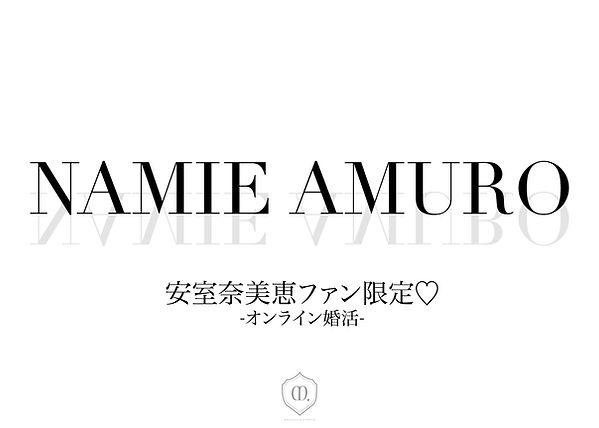 amuro.jpg