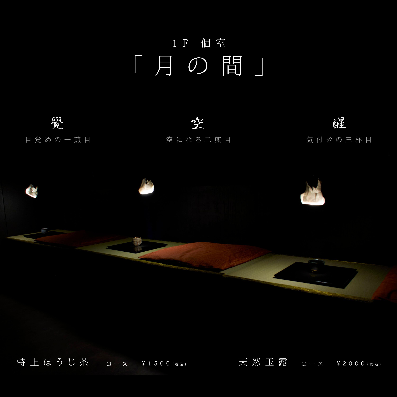 暗闇個室 「月の間」