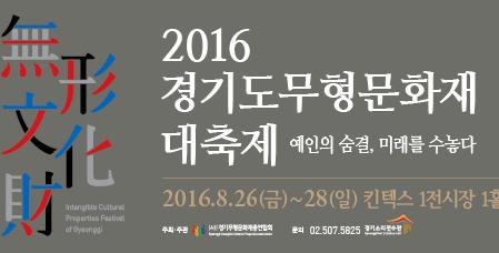 2016 경기도무형문화재 대축제