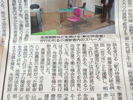 駅の待合室~子ども・若者相談事業~を信濃毎日新聞さんに取材していただきました。