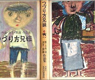 木村敏さんの訃報・つづり方兄妹の本に出あった思い出。