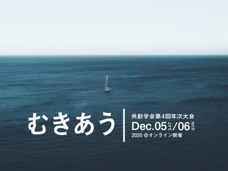 共創学会の聴講は11月30日締め切り(無料)