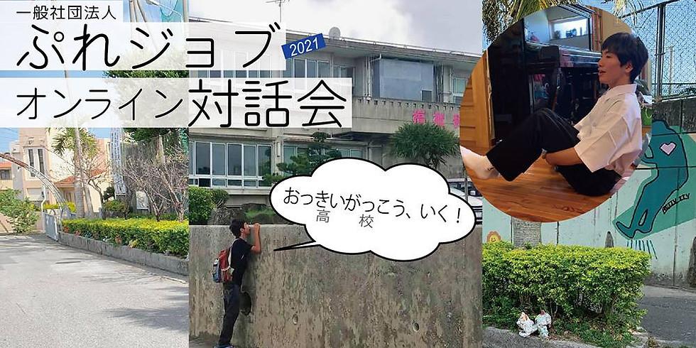 ぷれジョブオンライン対話会  ~仲村伊織さんの今をめぐって~