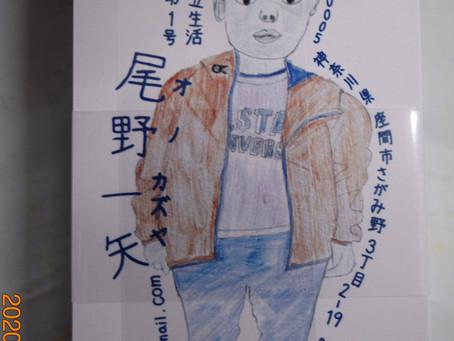 尾野一矢さんの名刺ができました!~ぷれジョブ🄬の子どもさんも名刺を持って活動しています~
