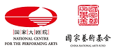 china_national_arts_fund_ncpa_combo.png