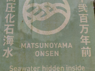 An Unusual Childhood in Matsunoyama Onsen
