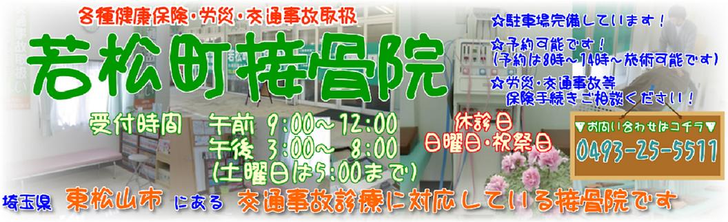 東松山市 交通事故治療
