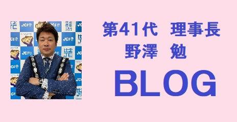 埼玉県 公益社団法人 比企青年会議所 理事長 ブログ