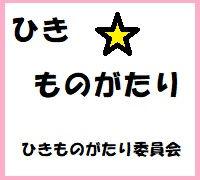 埼玉県 比企青年会議所 ひきものがたり委員会