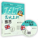 IELTS, IELTS speaking, China, Chinese