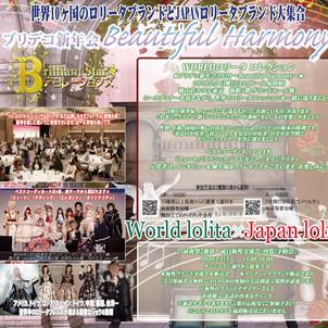 Representing Canada at BuriDeco/World Lolita Collection ブリデコ2020 in Japan!