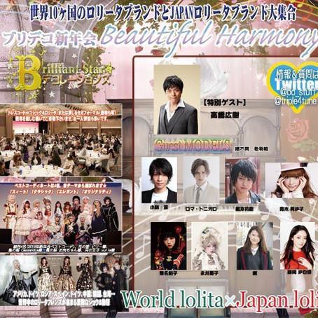 World Lolita Collection ブリデコ 2020 Fashion Show Coverage