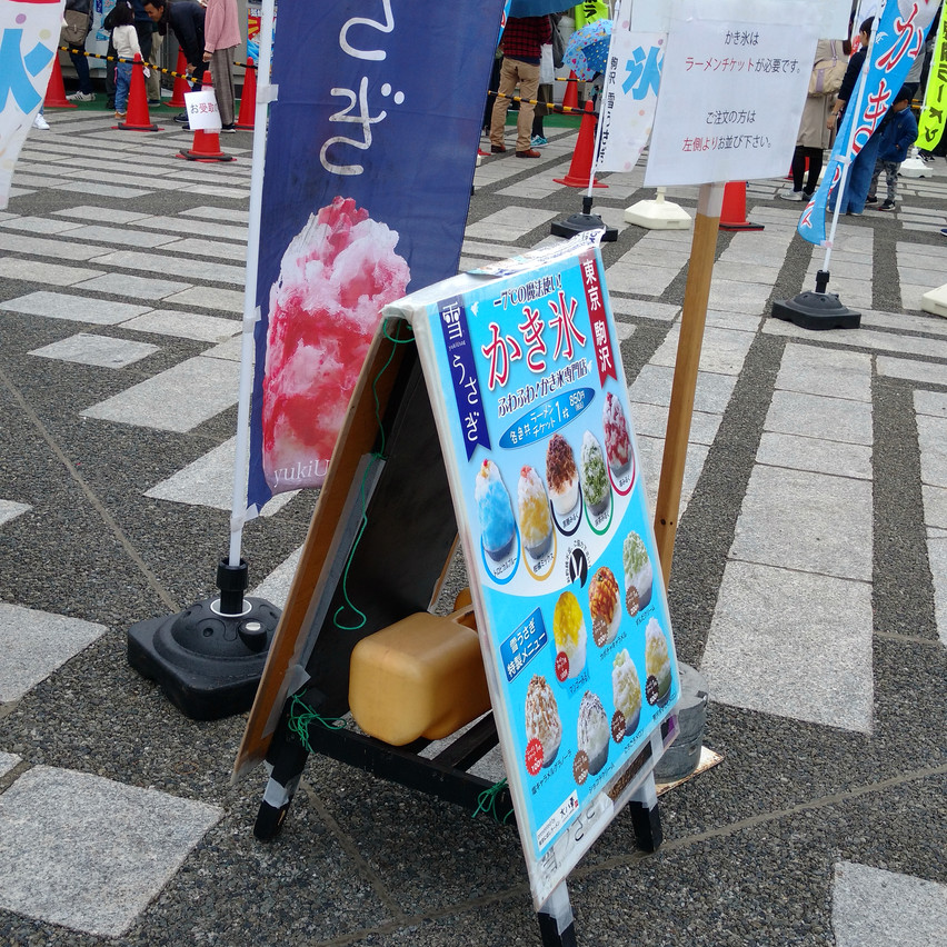 A shaved ice booth was among the ramen booths!