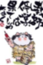 toss_akita_namahage_edited.jpg