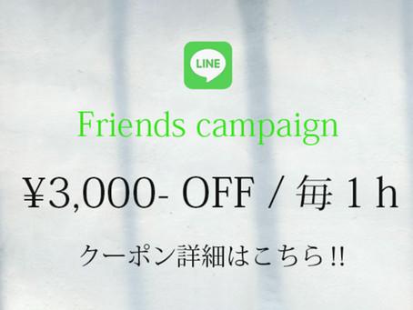 LINEお友達キャンペーン開催中!!