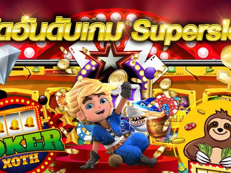Superslot recommends slot games that are easiest to play.