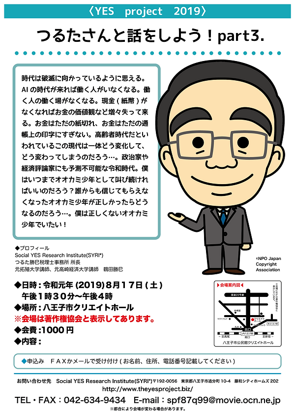 190524_YES_案内チラシ(鶴田2).png