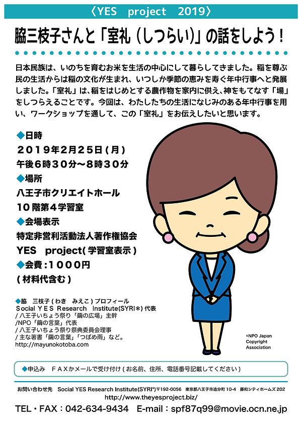190108_YES_案内チラシ(脇).jpg