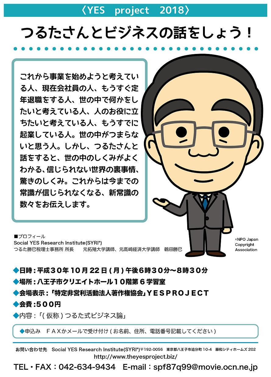 180903_YES_案内チラシ(鶴田2).jpg