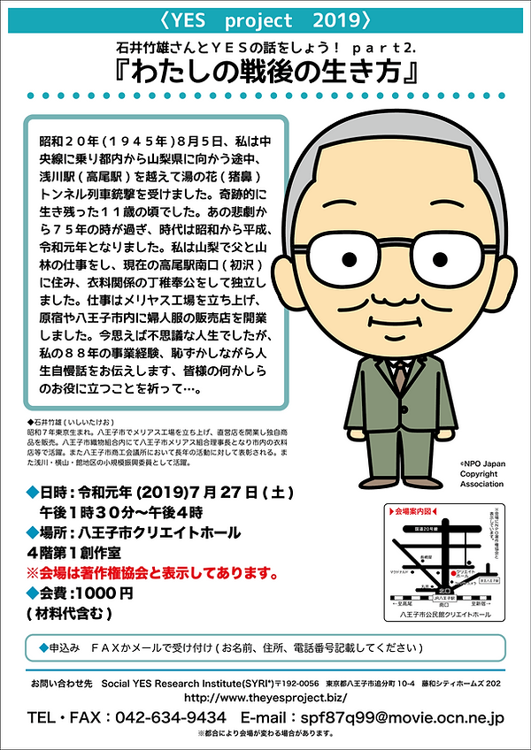 190624_YES_案内チラシ(石井).png
