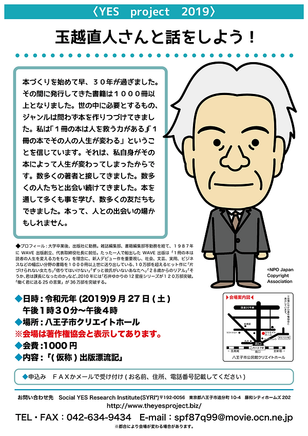 190624_YES_案内チラシ(玉越).png