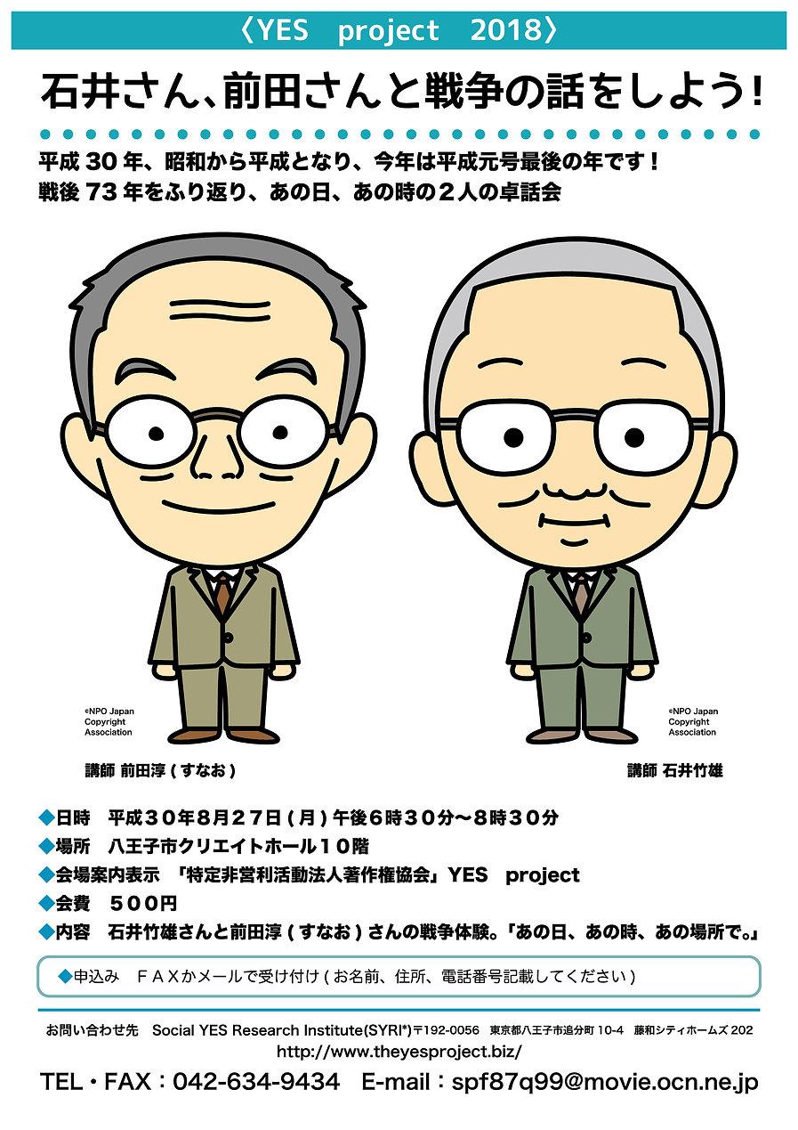 180815_YES_案内チラシ(前田、石井).jpg