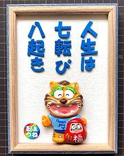 tora-jinnseihananakorobi.jpg