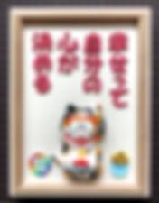 nekokoban-shiawasette.jpg