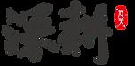 深耕logo-黑.png