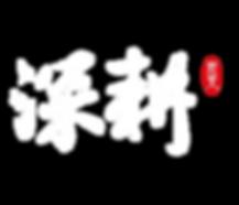 深耕logo.png