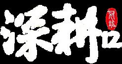 shengeng12_logo.png