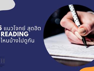 รวมแนวข้อสอบ SAT Critical Reading ออกแนวไหนบ้างดูกัน