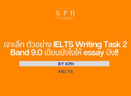 เรียนIELTS/ติว IELTS : เจาะลึก ตัวอย่าง IELTS Writing Task 2 Band 9.0 เขียนยังไงให้ essay ปัง!!
