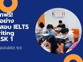 แจกฟรี! ตัวอย่างข้อสอบ + แนวคำตอบ IELTS Writing Part 1    เขียนIELTS Writing Task 1 ยังไงให้ได้ 9.0