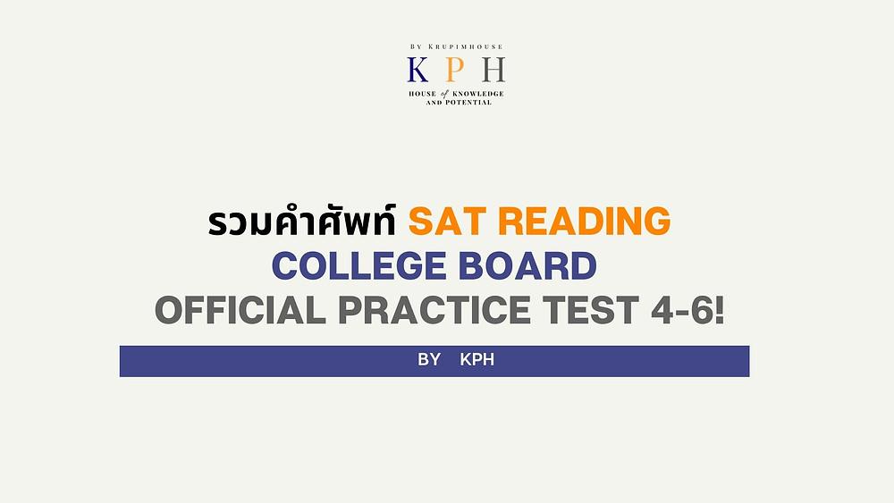 เรียน SAT VOCAB